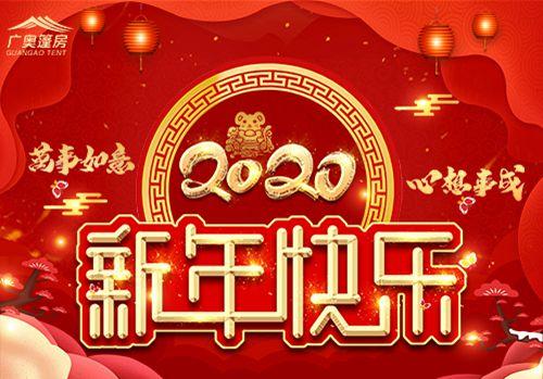 亿锦企业(旗下广奥篷房):祝大家新年快乐  鼠年大吉!