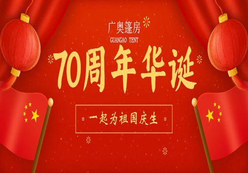 广奥篷房--热烈祝贺祖国70华诞 生日快乐!