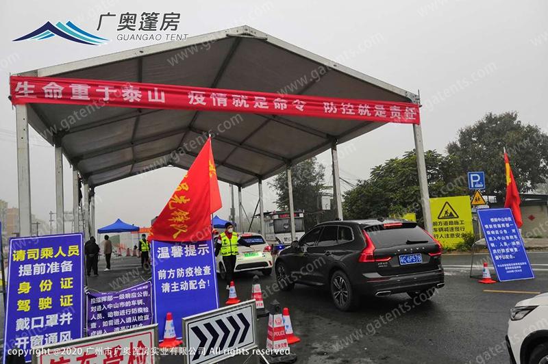 广州高速检疫站篷房案例