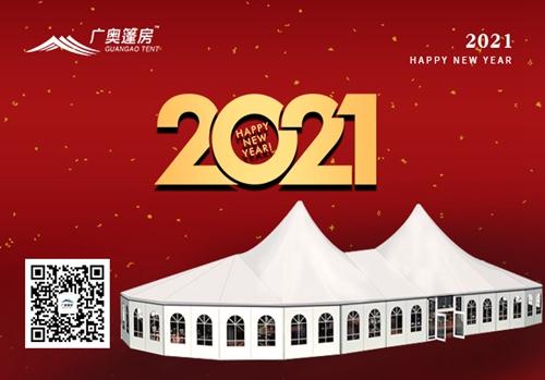 喜迎元旦  广奥篷房公司祝大家新年快乐!