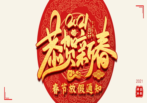 亿锦企业(旗下广奥篷房子公司)提前预祝大家2021牛年大吉!