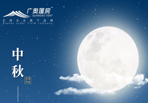 """""""十五的月亮十五圆""""  中秋节快乐!"""