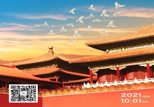 亿锦企业旗下(广奥篷房)祝您国庆节快乐!