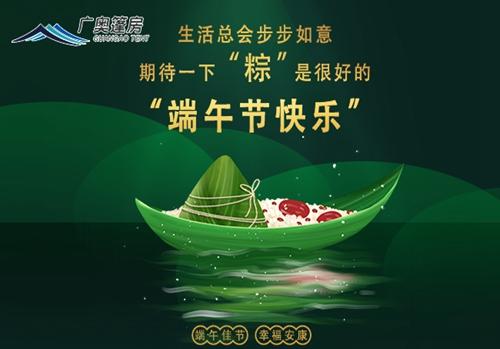 喜迎五月五,端午到 亿锦企业祝大家端午节快乐